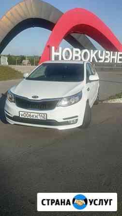 Аренда авто Kia Rio Новокузнецк
