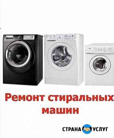 Ремонт стиральных машин Белгород