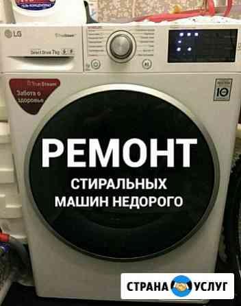 Ремонт стиральных машин автомат Короча