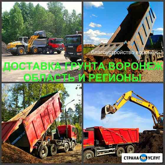 Грунт Воронеж доставка, привоз грунта по Воронежской области Воронеж