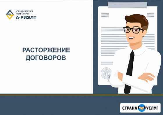 Расторжение договоров и признание сделок недействительными Оренбург