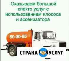 Ассенизатор в Томске Томск