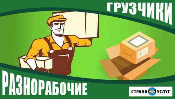 Грузоперевозки Переезды Грузчики в Пензе Пенза