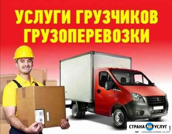 Переезды, грузчики, разнорабочие, перевозки грузовые, разборка мебели В Пензе Пенза