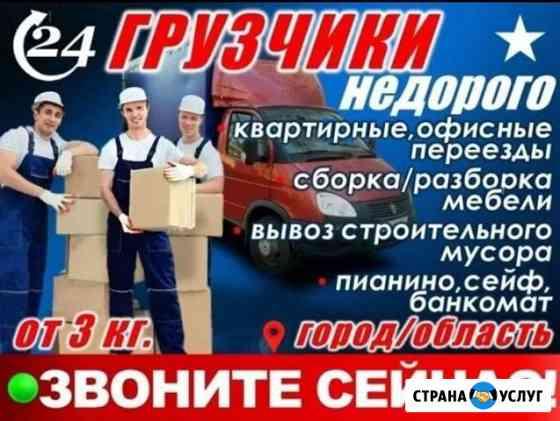 Грузчики и Транспорт Вологда