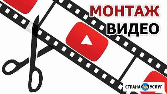 Слайд-шоу, видеосъёмка, монтаж Раменское