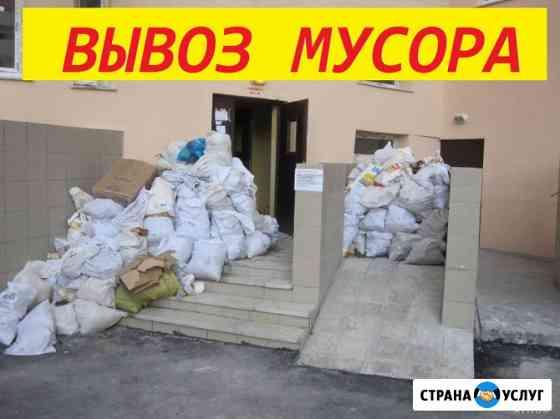 Вывоз мусора. Уборка Вологда