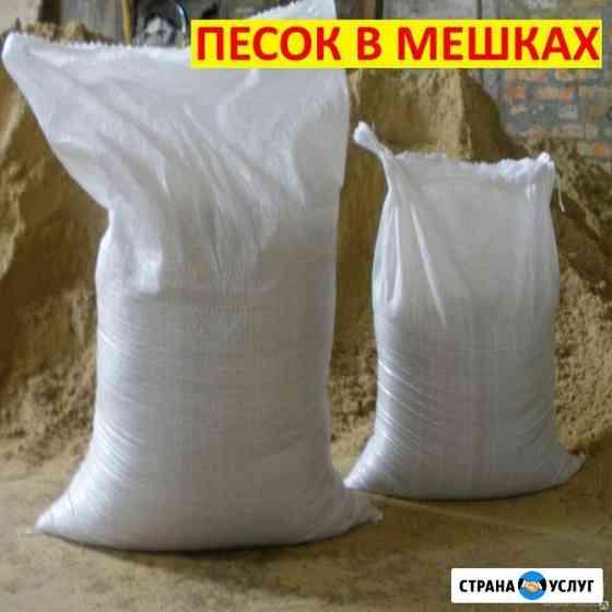 Доставка песка речного мытого в мешках по 30 кг. (2 ведра) по Саратову Энгель у и обл Саратов