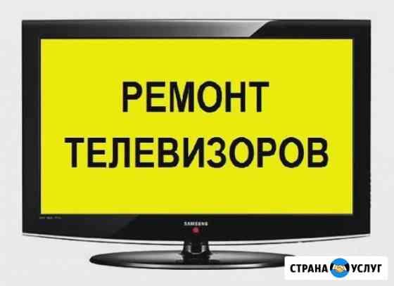 Ремонт любых телевизоров в иваново Иваново