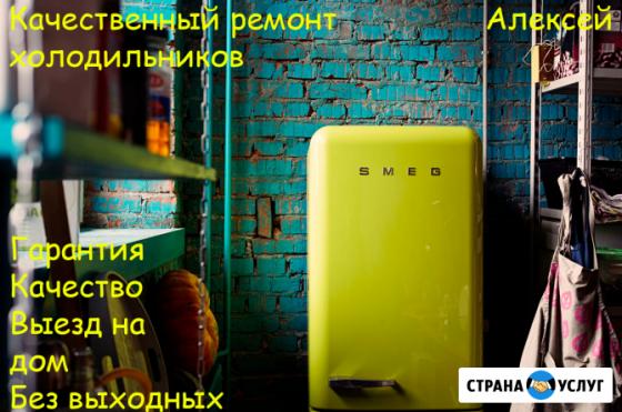 Ремонт холодильников Ленинградская