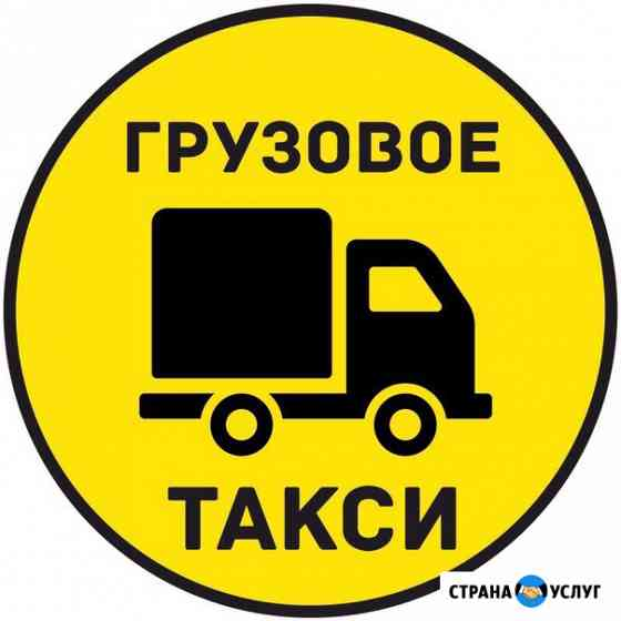 Грузовое такси Боровичи