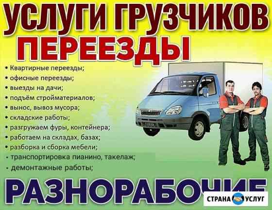 Грузчии; Переезды; Вывоз мусора; Транспорт: Недорого! Воронеж Воронеж