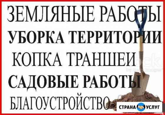 Земельные работы; Благоустройство; Копка; Вывоз мусора: Недорого! Воронеж Воронеж
