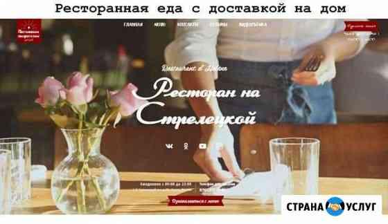 Ресторан на дому На Стрелецкой у Елены Курск