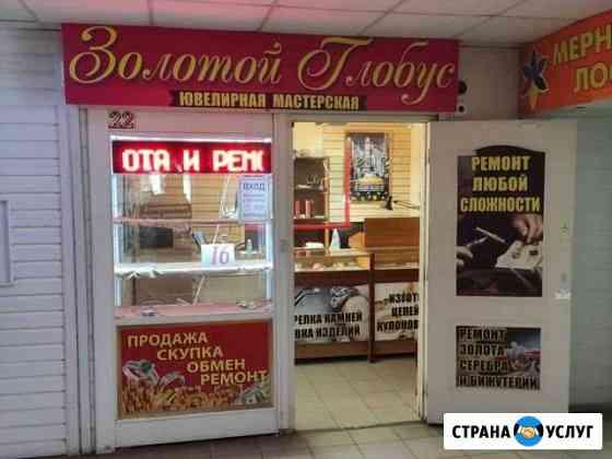 Ювелирная Мастерская Золотой Глобус Иваново