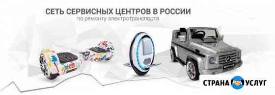 Ремонт электросамокатов,гидроизоляция, скупка Ярославль