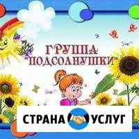 Детский сад в Солнечном Красноярск