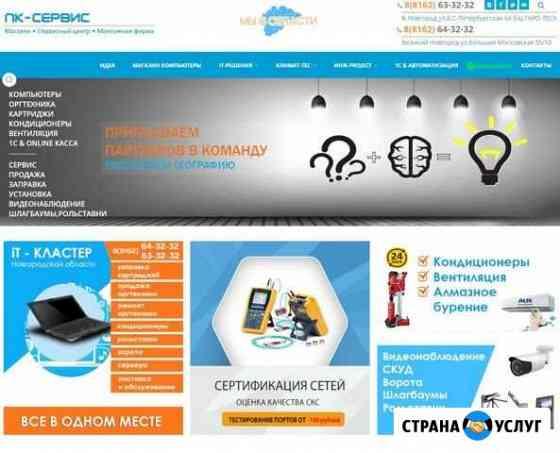 Ремонт компьютеров,ноутбуков,принтеров Великий Новгород