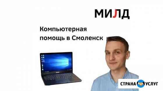 Компьютерная помощь с выездом на дом Смоленск