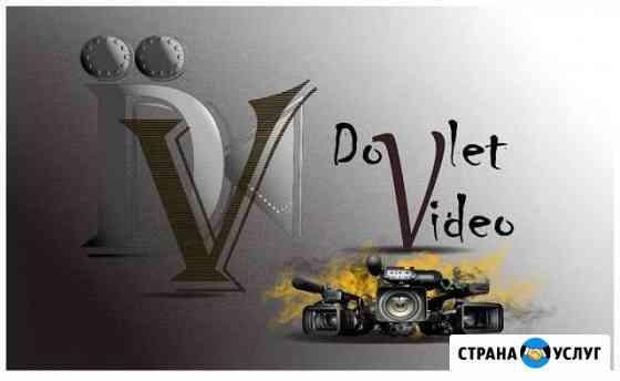 Фото и Видео сьемка Карачаевск