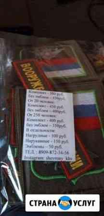 Изготовление шевронов Хабаровск