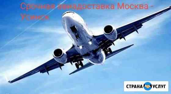 Экспресс доставка авиа. Москва - Усинск Усинск