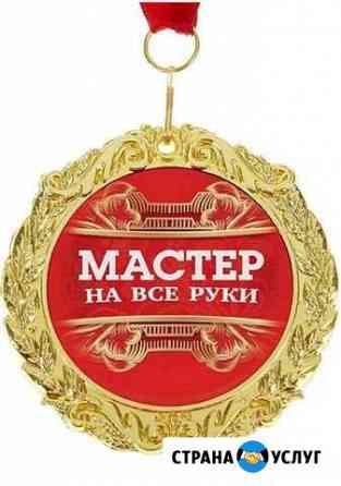 Мастер на час Мурманск