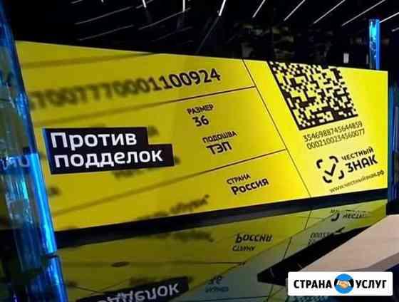 Маркировка обуви остатков Владивосток