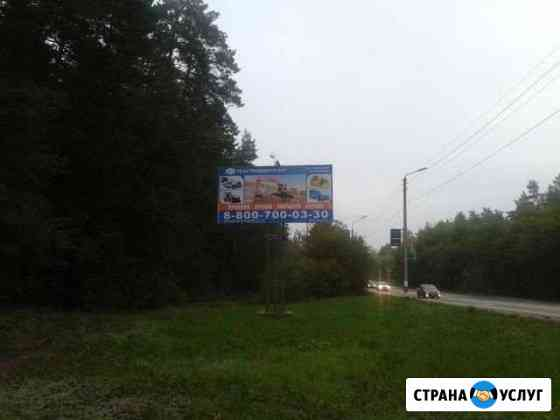 Реклама на придорожных банерах 3х6 Димитровград