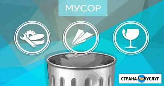 Вывоз мусора (строительного, бытового). Демонтаж Мурманск
