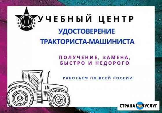 Права на трактор, экскаватор, погрузчик,квадроцикл Улан-Удэ