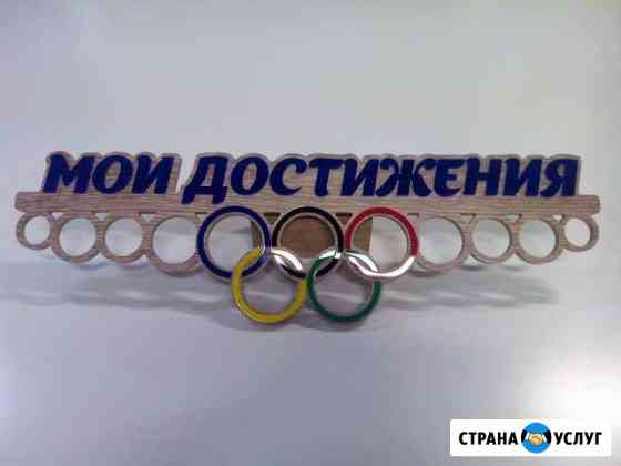 Медальница Киров
