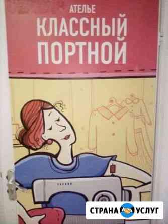 Ремонт одежды, посадка на фигуру (без выходных) Иваново