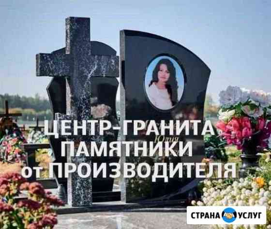 Памятники от изготовителя мемориальные комплексы Майкоп