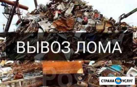 Вывоз лома Петропавловск-Камчатский