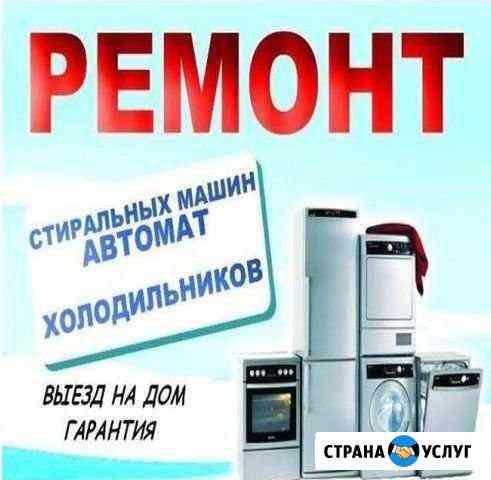 Ремонт стиральных машин И холодильников Элиста
