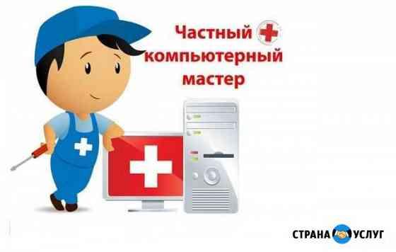 Компьютерная помощь Великий Новгород