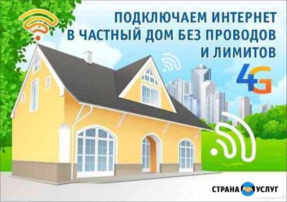 Интернет на даче и за городом Лахденпохья