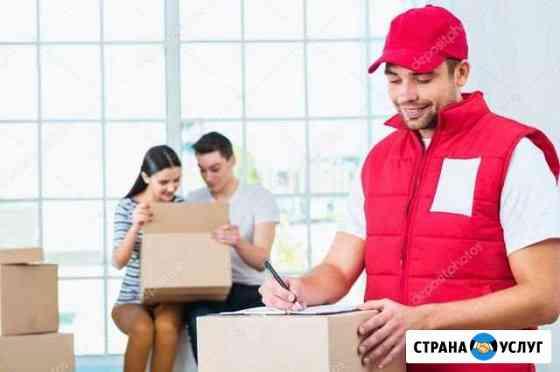 Услуги Курьера Екатеринбург