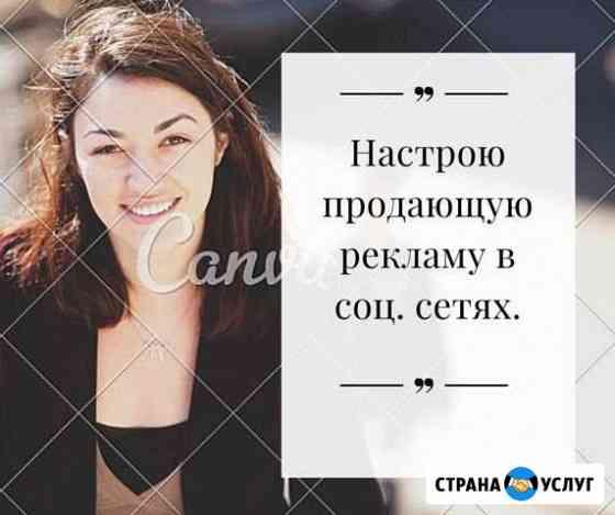 Настройка рекламы в соц. сетях Хабаровск