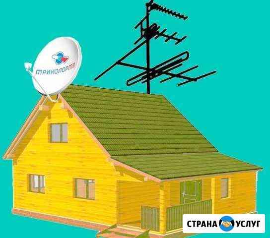 Спутниковое оборудование и эфирные антенны Володарск
