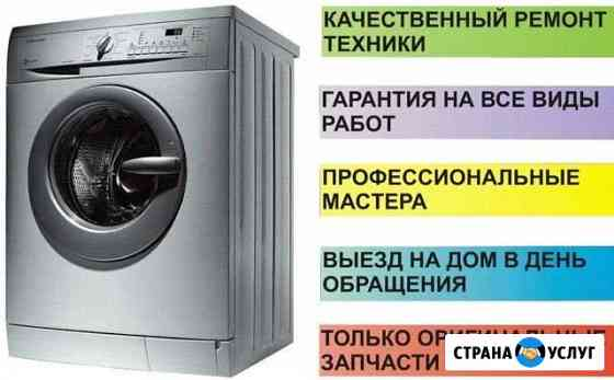 Ремонт стиральных машин Черкесск
