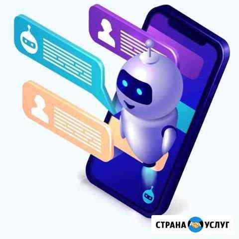 Разработка чат-бота whats app Хабаровск