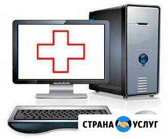 Настройка компьютера, интернета Магадан