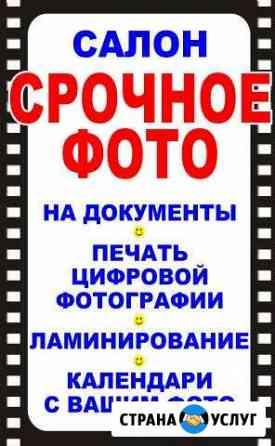 Срочное Фото на документы Воткинск