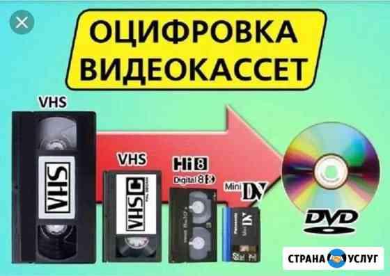 Оцифровка любых видео кассет Благовещенск