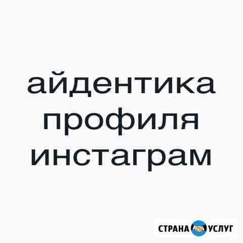 Логотип, актуальное и не только для инстаграм Саранск