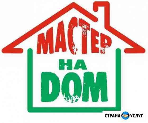 Мастер на дом Хабаровск