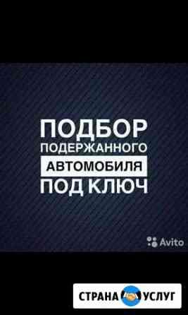 Автоподбор Б/У авто и новые Йошкар-Ола