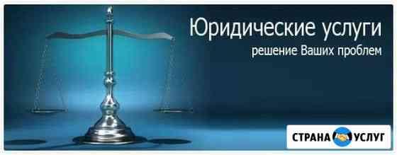 Оказание юридических услуг Элиста